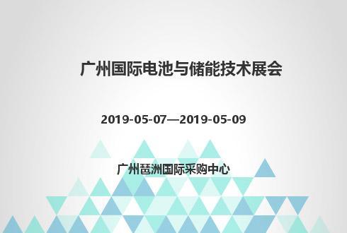 2019年廣州國際電池與儲能技術展會