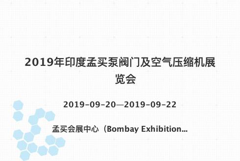 2019年印度孟买泵阀门及空气压缩机展览会