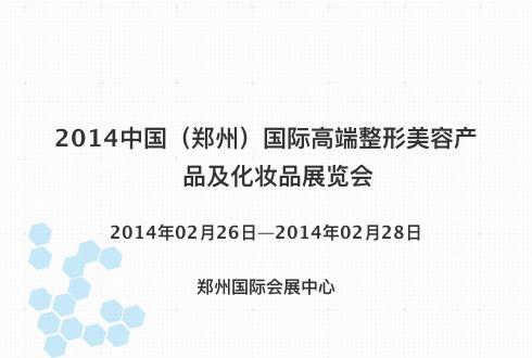 2014中国(郑州)国际高端整形美容产品及化妆品展览会