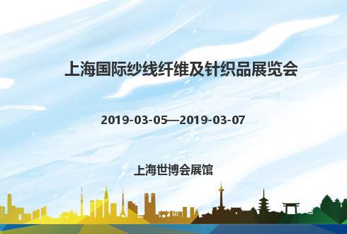 2019年上海国际纱线纤维及针织品展览会