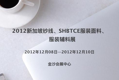 2012新加坡纱线、SHBTCE服装面料、服装辅料展