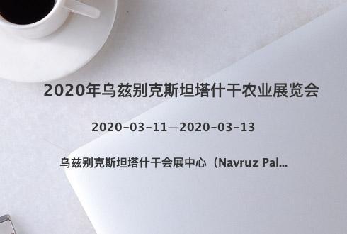 2020年乌兹别克斯坦塔什干农业展览会