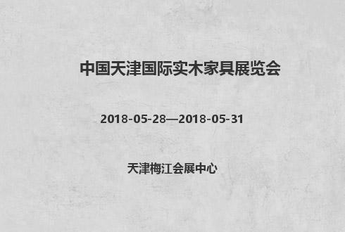 中国天津国际实木家具展览会