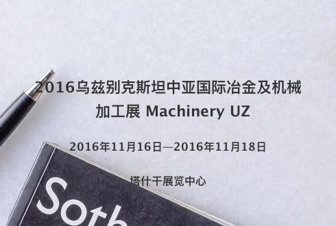 2016乌兹别克斯坦中亚国际冶金及机械加工展 Machinery UZ