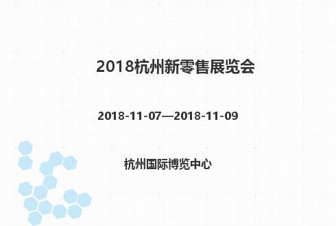 2018杭州新零售展览会