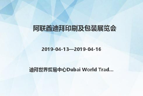 阿联酋迪拜印刷及包装展览会