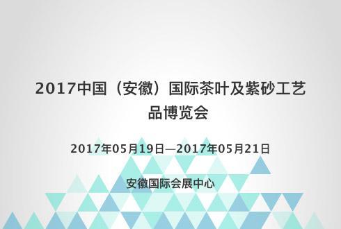 2017中国(安徽)国际茶叶及紫砂工艺品博览会