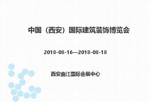 中国(西安)国际建筑装饰博览会