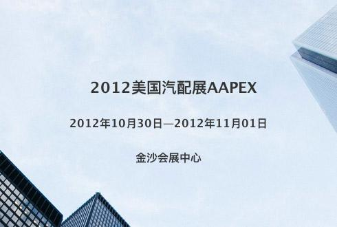 2012美国汽配展AAPEX