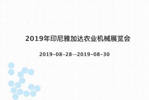 2019年印尼雅加達農業機械展覽會