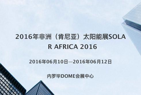 2016年非洲(肯尼亞)太陽能展SOLAR AFRICA 2016