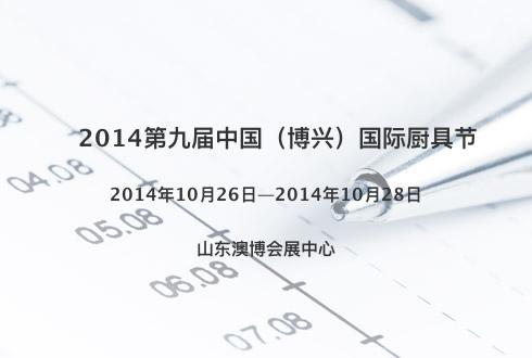 2014第九届中国(博兴)国际厨具节