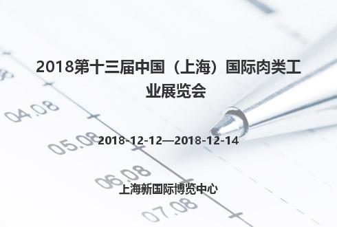 2018第十三届中国(上海)国际肉类工业展览会