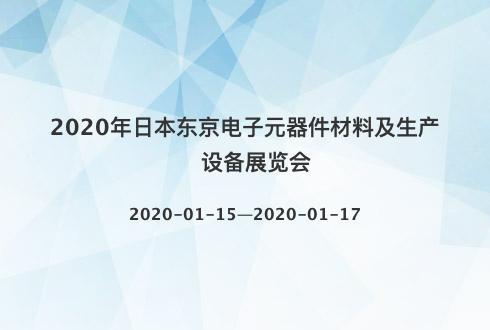 2020年日本东京电子元器件材料及生产设备展览会