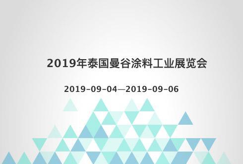 2019年泰国曼谷涂料工业展览会