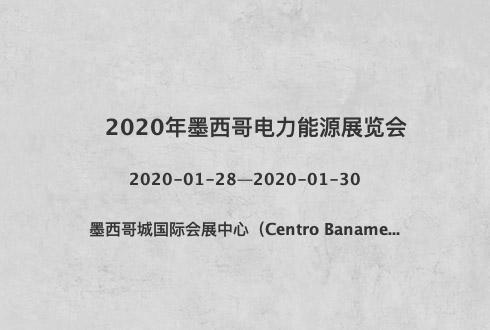 2020年墨西哥電力能源展覽會