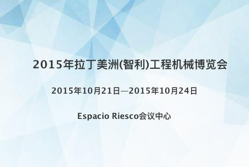 2015年拉丁美洲(智利)工程机械博览会