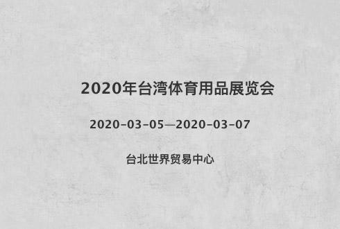 2020年臺灣體育用品展覽會