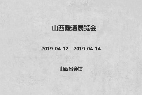 2019年山西暖通展览会