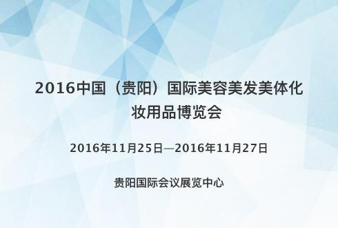 2016中国(贵阳)国际美容美发美体化妆用品博览会