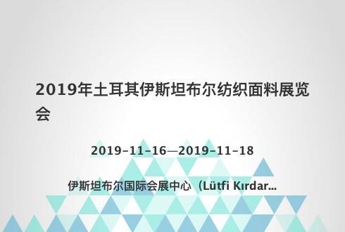 2019年土耳其伊斯坦布尔纺织面料展览会