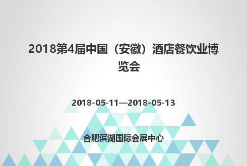 2018第4屆中國(安徽)酒店餐飲業博覽會