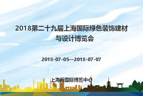 2018第二十九届上海国际绿色装饰建材与设计博览会