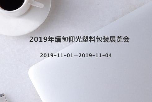2019年缅甸仰光塑料包装展览会