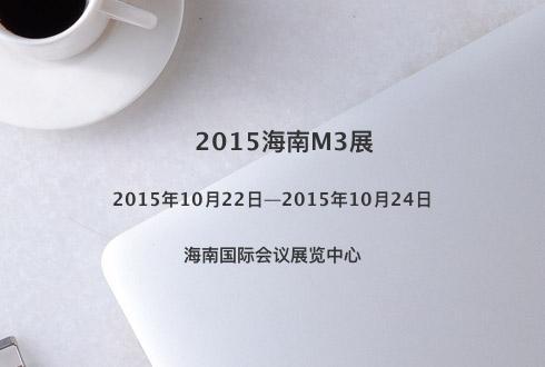 2015海南M3展
