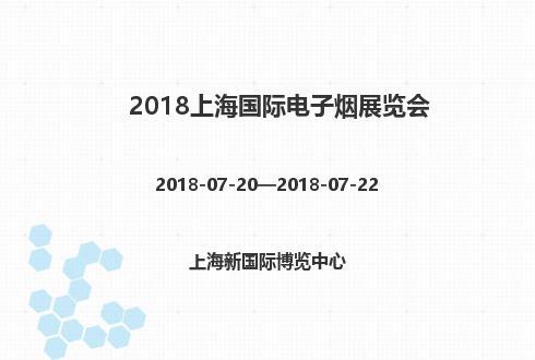 2018上海国际电子烟展览会