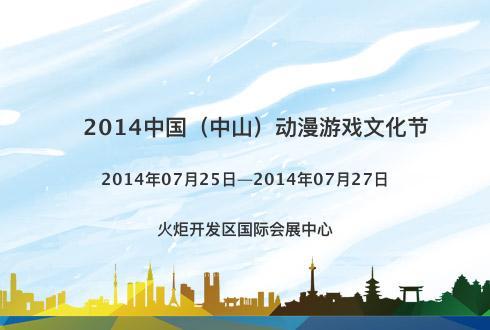 2014中国(中山)动漫游戏文化节