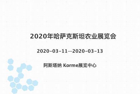 2020年哈萨克斯坦农业展览会