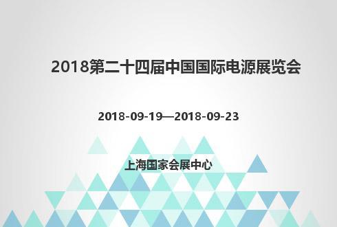 2018第二十四届中国国际电源展览会