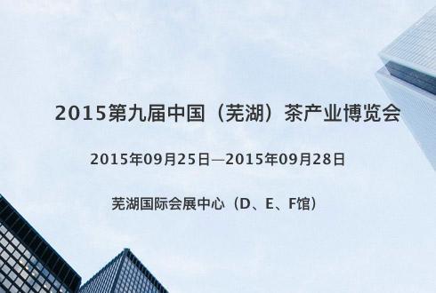 2015第九届中国(芜湖)茶产业博览会