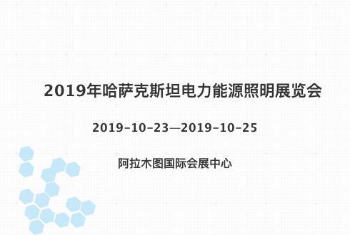 2019年哈萨克斯坦电力能源照明展览会