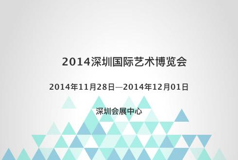 2014深圳国际艺术博览会