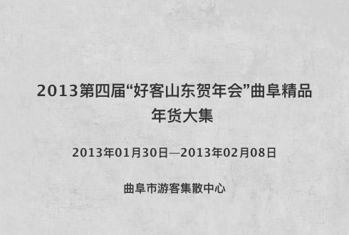 """2013第四届""""好客山东贺年会""""曲阜精品年货大集"""