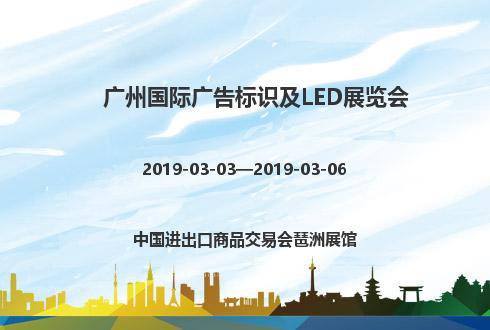 2019年广州国际广告标识及LED展览会