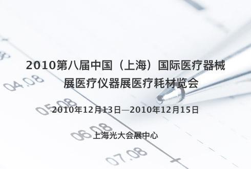 2010第八届中国(上海)国际医疗器械展医疗仪器展医疗耗材览会