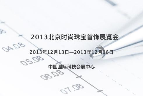 2013北京时尚珠宝首饰展览会