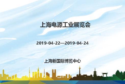 2019年上海電源工業展覽會