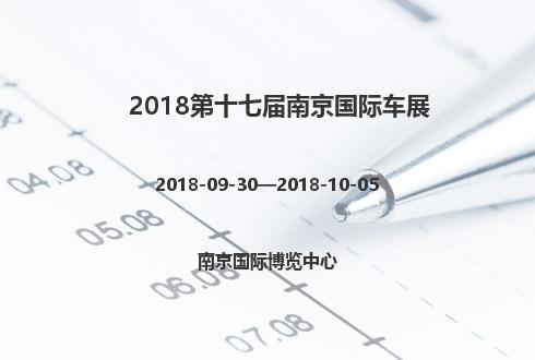 2018第十七届南京国际车展