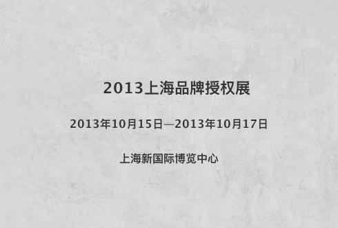 2013上海品牌授权展