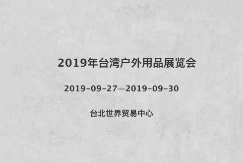 2019年台湾户外用品展览会