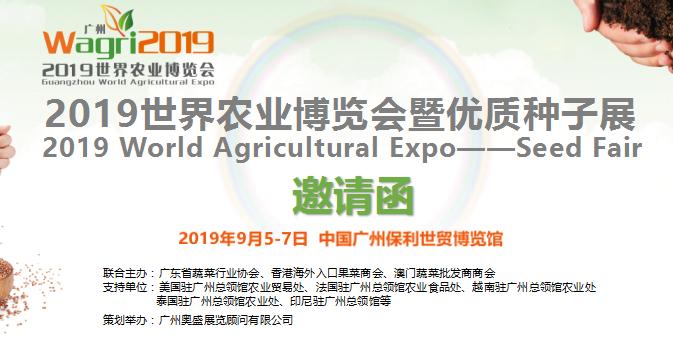 2019年廣州國際優質種子展