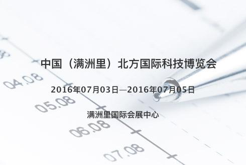 中国(满洲里)北方国际科技博览会