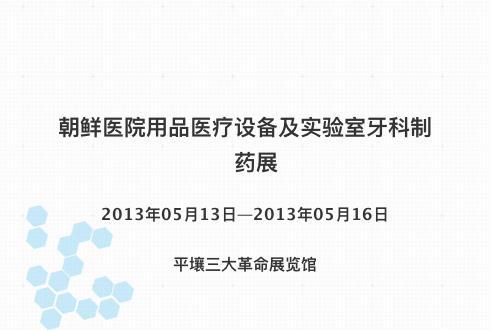 朝鲜医院用品医疗设备及实验室牙科制药展