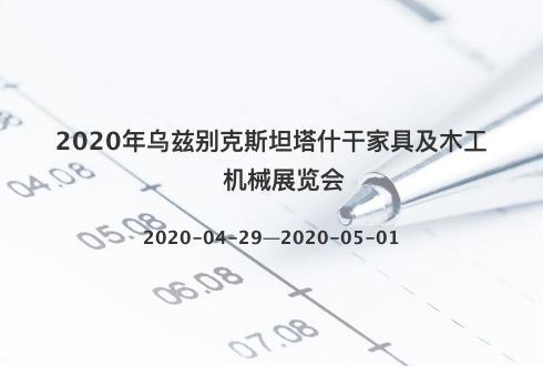 2020年乌兹别克斯坦塔什干家具及木工机械展览会