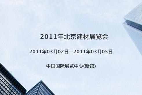 2011年北京建材展览会