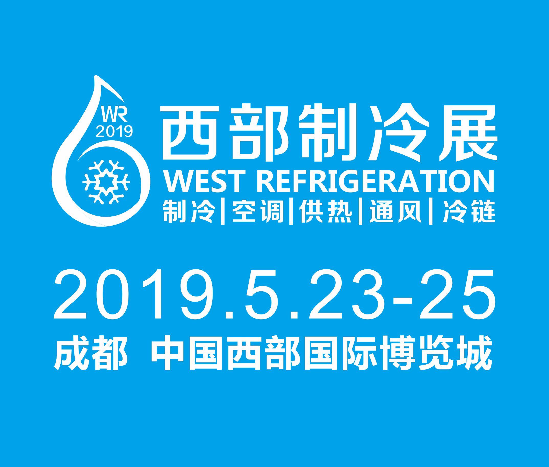 2019第五届中国西部国际制冷、空调、供热、通风及食品冷冻加工展览会